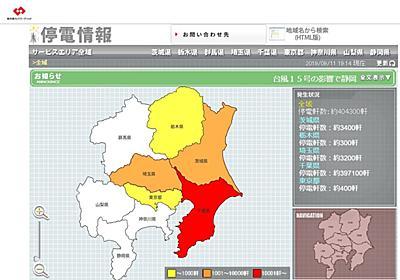 千葉県停電、成田などの復旧めど立たず 「想定より大きな被害」 - ITmedia NEWS