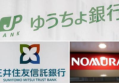 資産運用3社提携 ゆうちょ銀、新会社 三井住友信託・野村と  :日本経済新聞