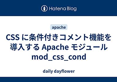 CSS に条件付きコメント機能を導入する Apache モジュール mod_css_cond - daily dayflower