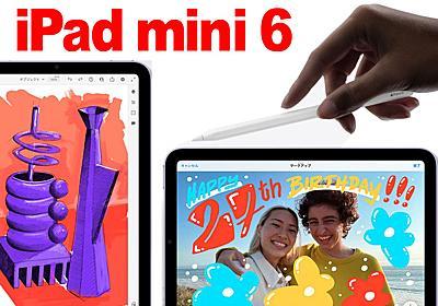 iPad mini 6は、iPhone 13より欲しい端末ッ!!! ていうか即買った♪ - ケータイ Watch