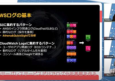 AWSに集まったログをどう分析するか NTTドコモのエンジニアが教えるサーバーレスなログ分析基盤 - ログミーTech