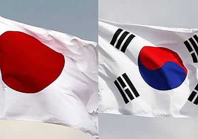 韓国、18日から日本除外 輸出管理の優遇対象国  :日本経済新聞