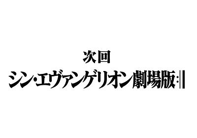 「シン・エヴァンゲリオン劇場版」特報は8月31日まで上映 東宝、東映、カラーの3社共同配給で2020年公開 - ねとらぼ
