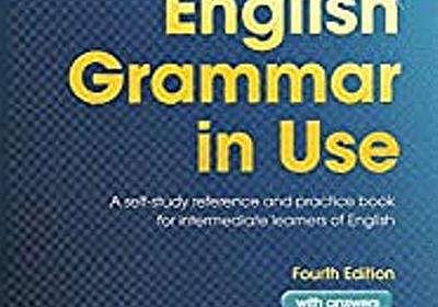 英文法書English Grammar in Use完全ガイド - Life is colourful.