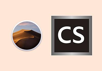 macOS Mojave でAdobe CSシリーズを使う手順   iSchool