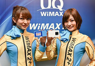 "UQがWiMAX 2+で無制限プラン復活、""解放""を謳う新施策 - ケータイ Watch"