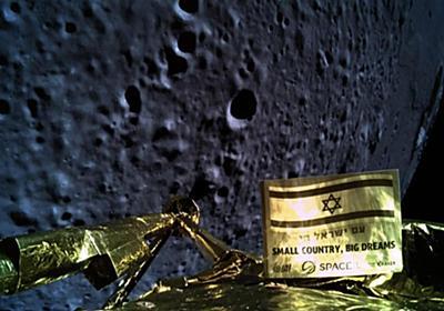 解説:民間初の月面着陸失敗は「大きな前進」   ナショナルジオグラフィック日本版サイト