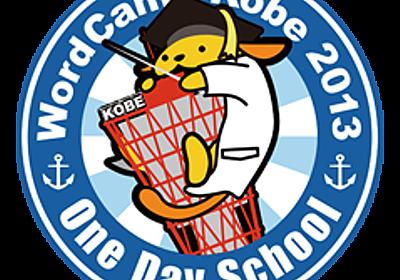 WordCamp Kobe 2013で事例紹介をさせていただきました