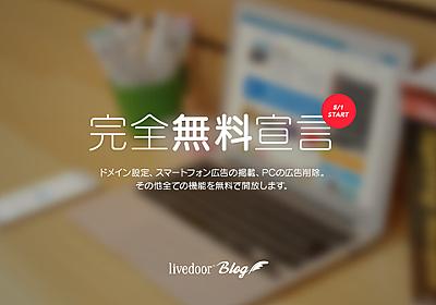 ついに今日からlivedoor Blogが完全無料!最上級プラン「PREMIUM」の利用方法をご案内します|ライブドアブログ 公式ブログ