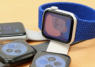 約3万円でゲットできる「Apple Watch SE」は買いなのか各モデルと比較してみた - GIGAZINE