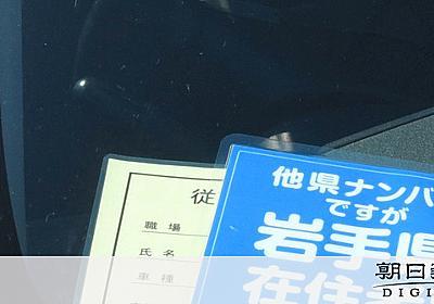 県外ナンバーに怒声、身分証求める店…コロナが生む差別 [新型コロナウイルス]:朝日新聞デジタル