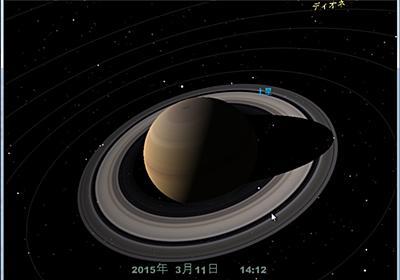 土星と天王星の輪に影が差すようになった「Mitaka」v1.2.3が公開 - 窓の杜