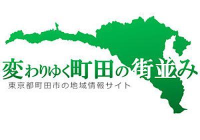 東京都町田市、2020年12月から一部が「神奈川県」に。市議会で可決。 | 変わりゆく町田の街並み<地域情報サイト>