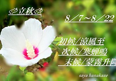 立秋/the first day of autumn by the old calendar - 花風 咲彩の四季折々