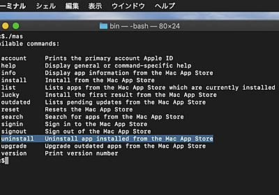 ターミナルからMac App Storeアプリの管理が出来る「mas」コマンドがアプリのアンインストールに対応。 | AAPL Ch.