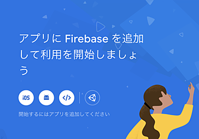 Vue.jsとFirebase簡単セッティング【Firebase編】 - かとのぼのマイコード・マイライフ