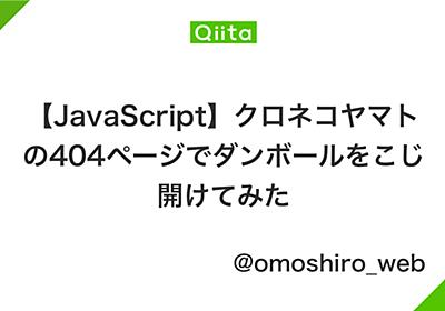 【JavaScript】クロネコヤマトの404ページでダンボールをこじ開けてみた - Qiita