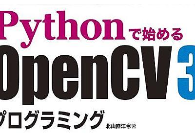 カットシステム、OpenCVによる画像、動画処理の解説書「Pythonで始めるOpenCV3プログラミング」発刊 | fabcross