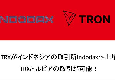 メインネットワーク設立に続き話題が尽きない!TRXがインドネシア取引所へ上場! | Coin Info[コインインフォ]