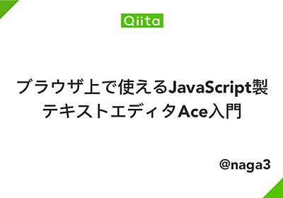 ブラウザ上で使えるJavaScript製テキストエディタAce入門 - Qiita
