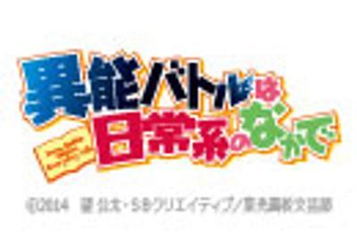 異能バトルは日常系のなかで 第7話 ‐ ニコニコ動画:GINZA
