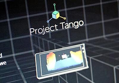 Googleの新プロジェクトがスゴすぎる、可能性はストリートビューの比ではない「Tango」が真に驚異である理由 | アプリオ