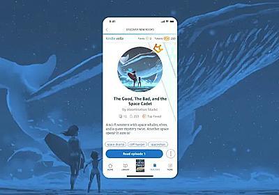 連載小説プラットフォーム「Kindle Vella」を米Amazonが開始。KDPで有料連載が手軽に - Engadget 日本版