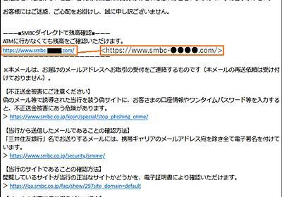 三井住友銀行を装うフィッシングメール、件名は「【三井住友銀行】から重要なお知らせ」 - INTERNET Watch