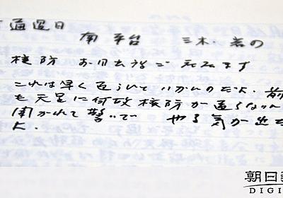 NPT批准、天皇発言で「議長やる気に」 メモで裏付け:朝日新聞デジタル