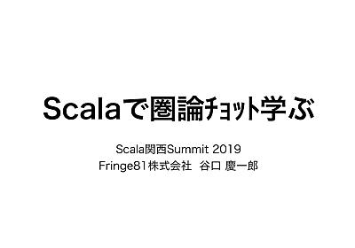 Scalaで圏論チョット学ぶ - Speaker Deck