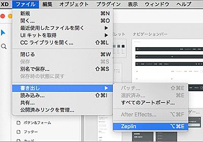 Zeplinがかなり便利!Adobe XDやPhotoshopからデザインの指示書やスタイルガイドを簡単に自動作成できる | コリス