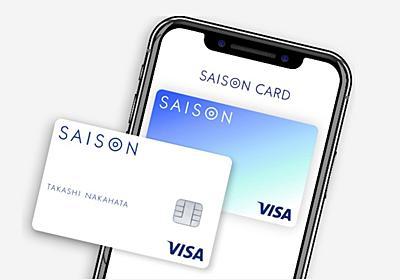 セゾン、完全番号レスのクレカ提供 申込5分でデジタルカードも発行 - Engadget 日本版