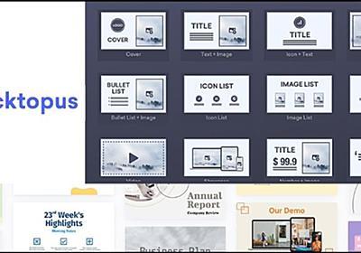 簡単すぎる!デザインスキル不要のスライド資料作成サービス「Decktopus」を使ってみた - paiza開発日誌