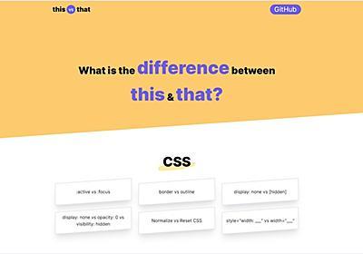 CSSやHTML、JavaScript等で、似たような挙動をするタグや方法で何が違うのかを解説する・「this vs that」 | かちびと.net