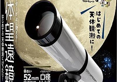 月のクレーターもくっきり 学研が「本気で作った」天体望遠鏡キット、2750円で発売 - ITmedia NEWS