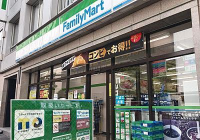 Tポイントからファミマ離脱か 乱戦、共通ポイント  :日本経済新聞