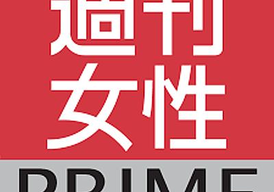 週刊女性PRIME [シュージョプライム] | YOUのココロ刺激する