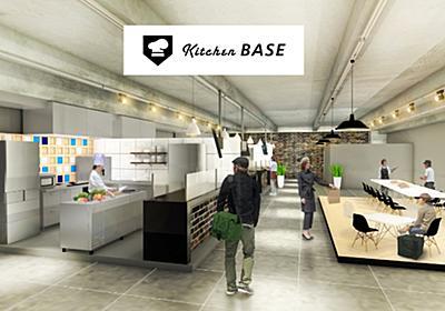 手ぶらでレストラン経営ができる!?ゴーストレストランのためのシェアキッチン「Kitchen BASE」が今春中目黒にオープン | Techable(テッカブル)