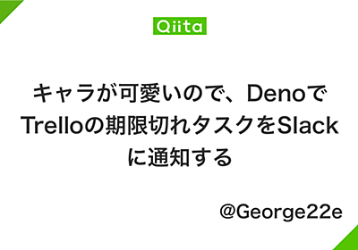 キャラが可愛いので、DenoでTrelloの期限切れタスクをSlackに通知する - Qiita