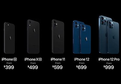 iPhone 12シリーズの生体認証は「Face ID」 指紋認証「Touch ID」は復活ならず - ITmedia Mobile