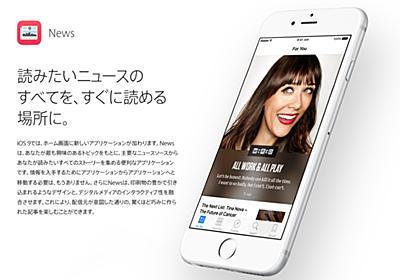 Apple、「iOS 9」を9月16日から配信 - ITmedia Mobile