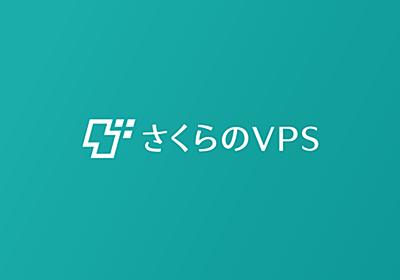 VPS(仮想専用サーバー)|さくらインターネット - 無料お試し実施中