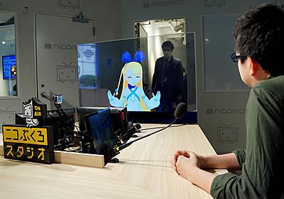 ドワンゴ、VTuberとして公開生放送できる「バーチャル機能」。3D CGキャラ共通フォーマット「VRM」も - PHILE WEB