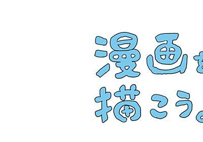 【楽しそうな作者】「漫画を描こう。」イラスト/リョーサン [pixiv]