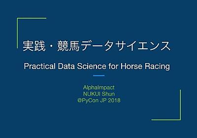 【PyCon JP 2018】データサイエンスで競馬の結果を予測する、機械学習モデルの構築プロセス - ログミーTech(テック)