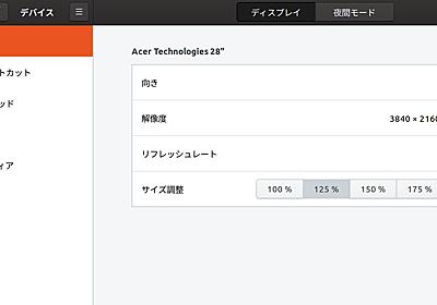 ubuntu を4kディスプレイで拡大率125%や150%などの任意解像度をwindowsやMacみたいに選ぶ - それマグで!