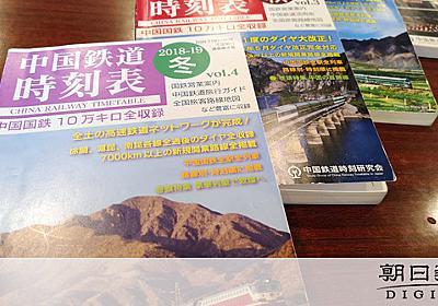 アジアで消えゆく鉄道時刻表 復活させたのは日本のテツ [世界の歩き方]:朝日新聞デジタル