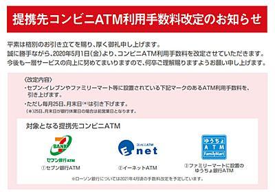 三菱UFJ銀行、提携コンビニATM手数料を引き上げ 平日昼間は198~220円に ただし無料になる日も設定 - ねとらぼ