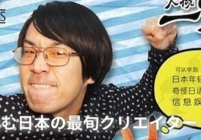 【山下智博】動画再生6億回以上、中国一愛されるキモい日本人   ホリエモンドットコム