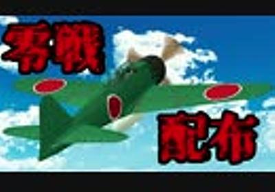 【第19回MMD杯本選】ゼロ式艦上戦闘機 【MMDモデル配布】